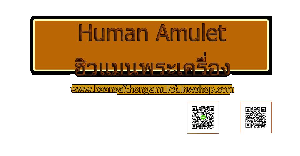 human amulet