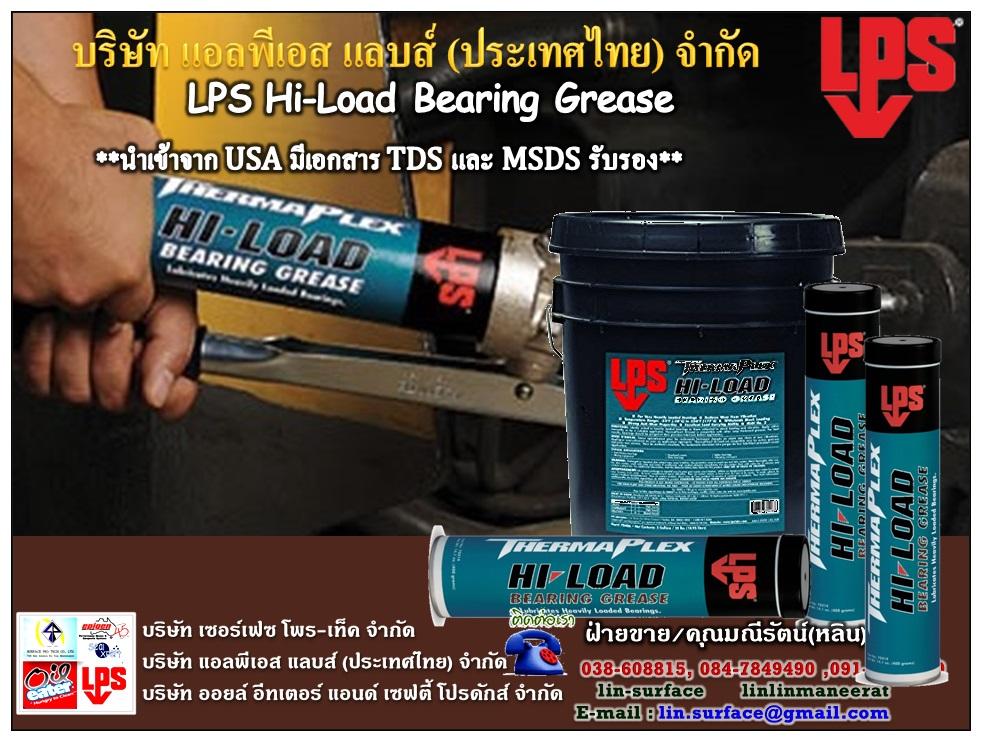 LPS Hi-Load Bearing Grease จาระบีทนแรงกดกระแทกที่หนัก เหมาะกับหล่อลื่นลูกปืนที่รับแรงกดสูง
