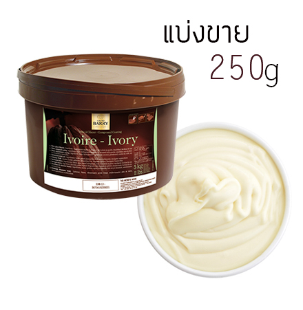 Cacao Barry Plate Glacer Ivoire (White) แบ่งขาย 250g