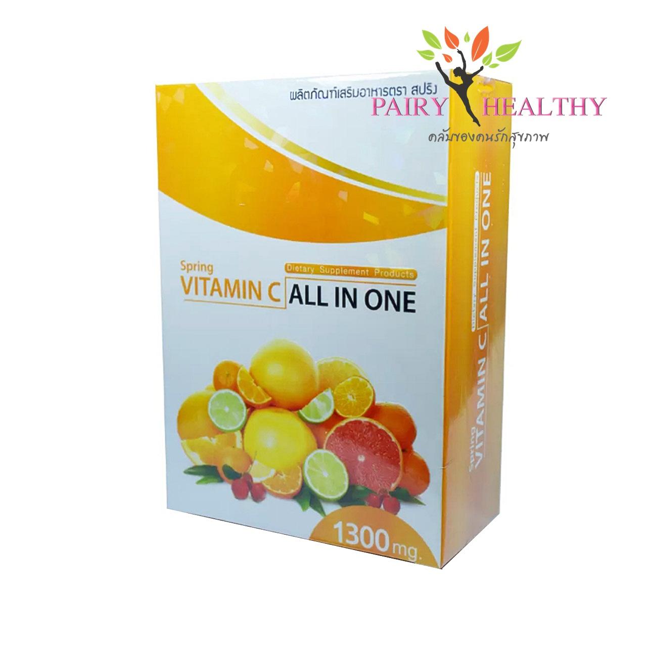 Vitamin C All in One 1300 mg. วิตามิน ซี ออล อิน วัน บรรจุ 30 เม็ด ราคา 240 บาท ส่งฟรี