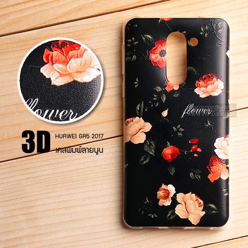 เคส Huawei GR5 2017 เคสนิ่มพิมพ์ลายนูน สามมิติ 3D แบบ 19 flower