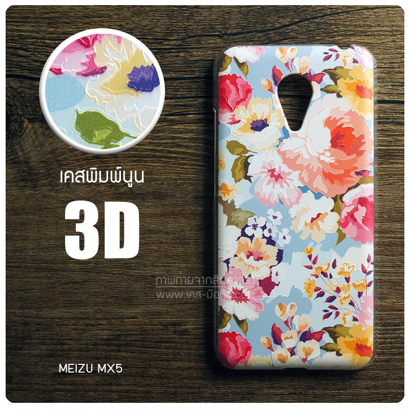 เคส Meizu MX5 เคสแข็งพิมพ์ลาย 3 มิติ แบบที่ 5