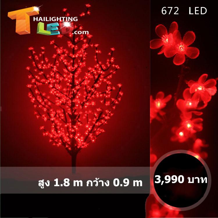 ไฟต้นเชอรี่ 1.8 m 672 led สีแดง