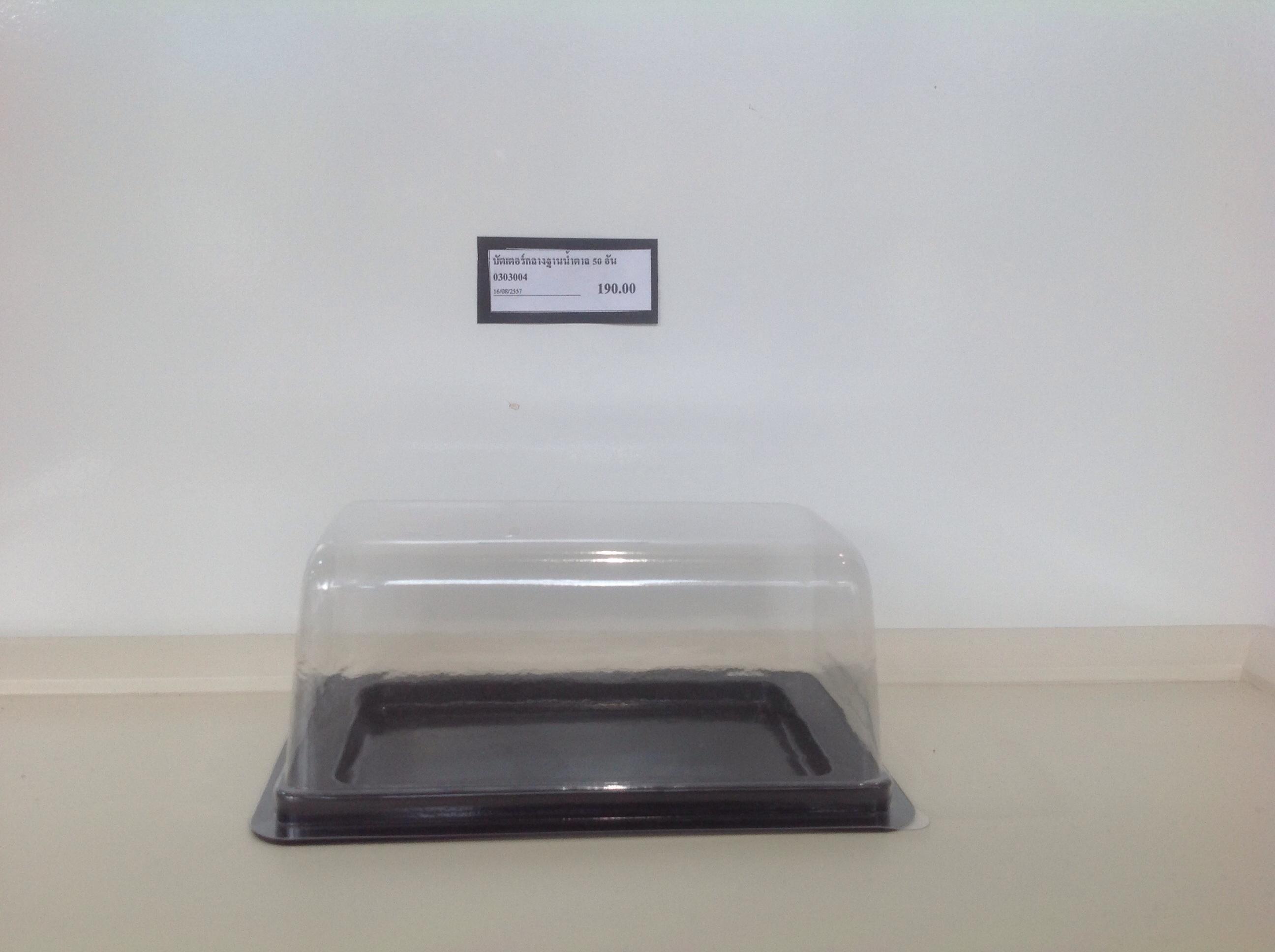 กล่องฐานน้ำตาล PK0004 (1*50)