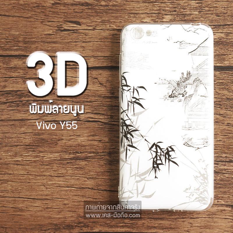 เคส Vivo Y55 / Y55s เคสนิ่มสกรีนลาย 3D ลายที่ 3