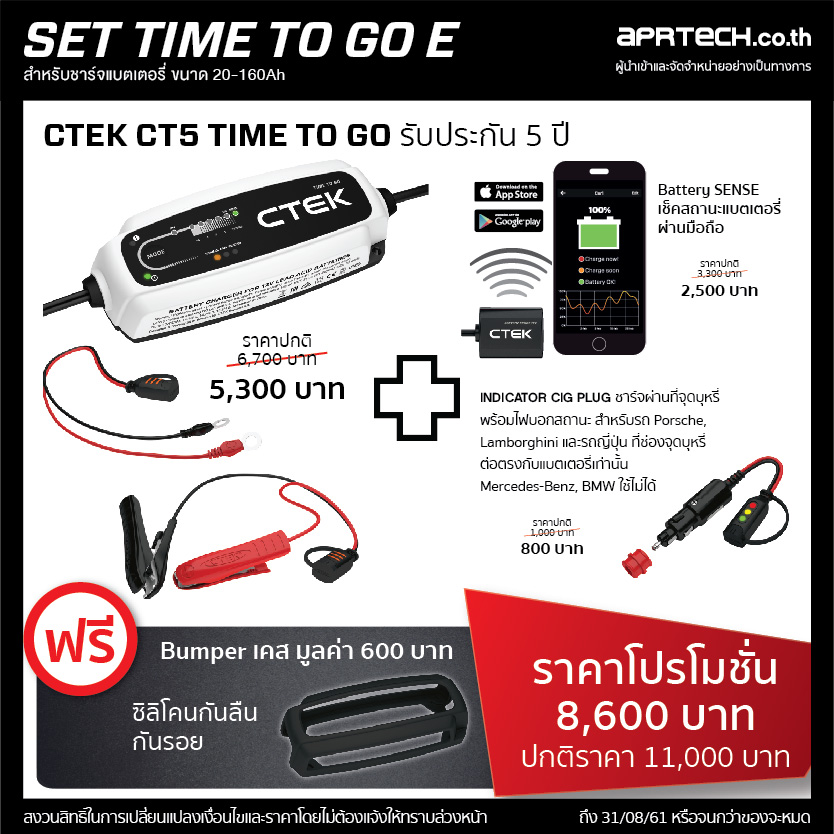 SET : TIME TO GO E (CT5 TIME TO GO + Battery SENSE + Indicator CIG PLUG)