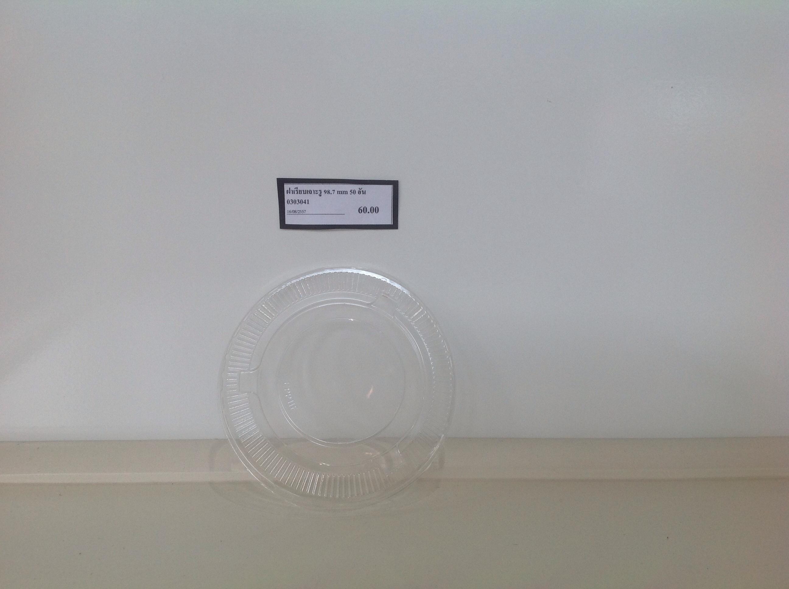 ฝาเรียบเจาะรู 98.7 mm มี 50 ใบ