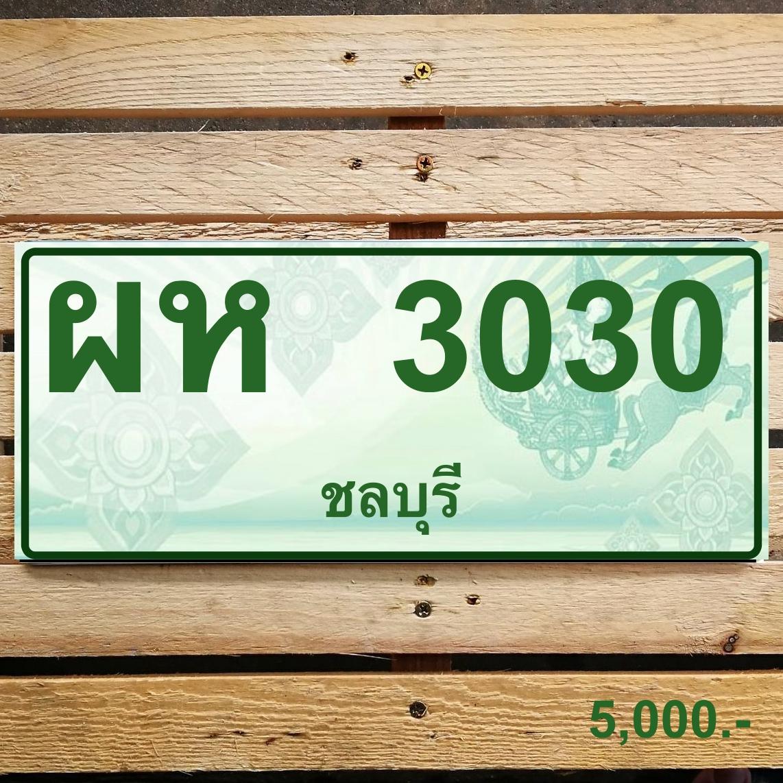 ผห 3030 ชบบุรี