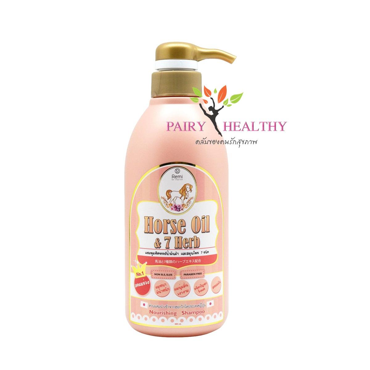 Remi Shampoo แชมพูเรมิ น้ำมันม้าฮอกไกโด & สมุนไพร7ชนิด 400ml. ราคา 350 บาท ส่งฟรี