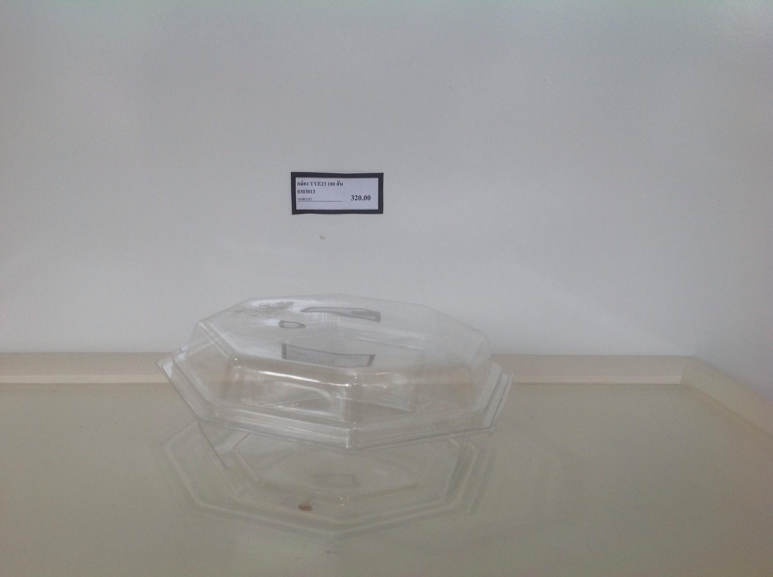 กล่อง YYE23 กว้าง 11 ยาว 11 สูง 5.5 ซม.