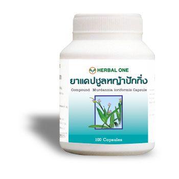 ยาแคปซูลหญ้าปักกิ่ง 100 capsule