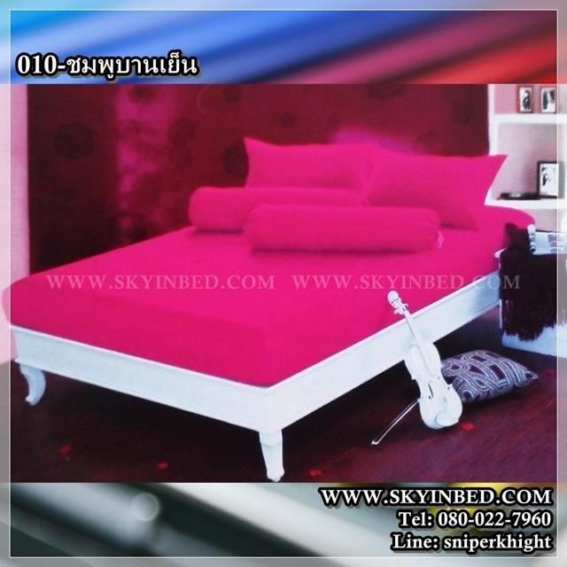 ผ้าปูที่นอนสีพื้น (สีบานเย็น)(พื้นเรียบ) ขนาด 5 ฟุต 5 ชิ้น