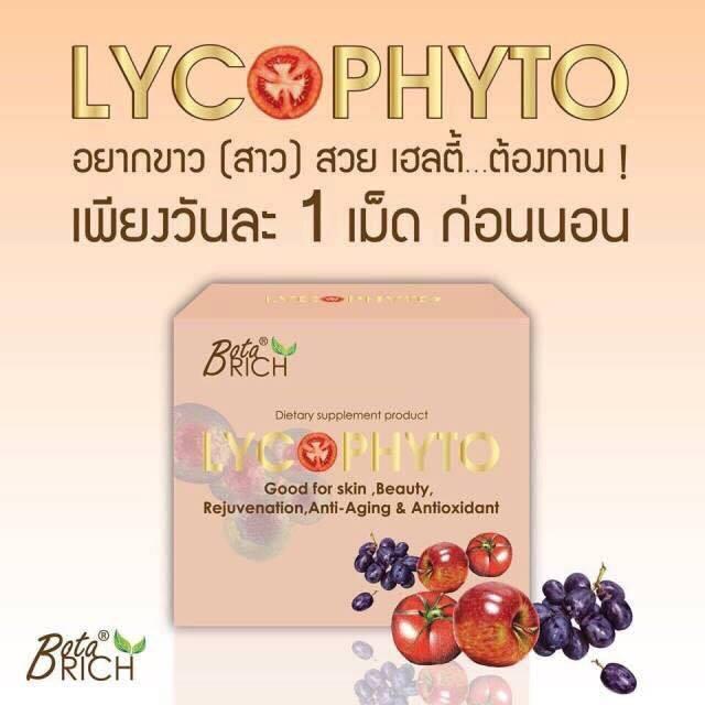 BotaRich LYCOPHYTO (ไลโคไฟโต) อยาก ขาว (สาว) สวย เฮลตี้…ต้องทาน