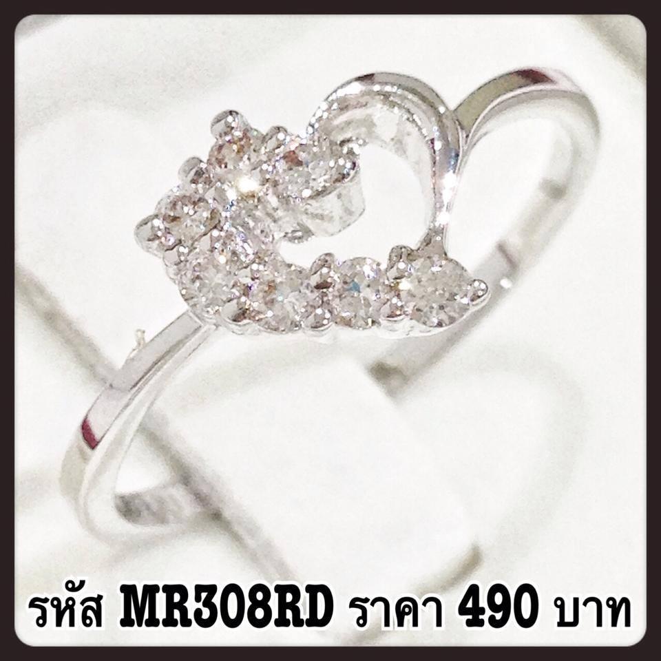แหวนเพชร CZ รหัส MR308RD