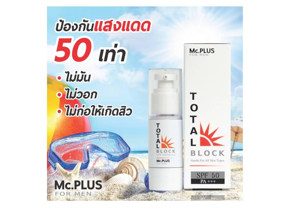 Mc.Plus Total Block SPF 50 PA+++