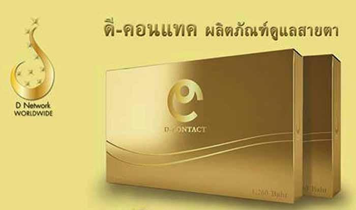 ดีคอนแทค Dcontact อาหารเสริมบำรุงดวงตา วิตามินบำรุงดวงตา 2 กล่อง