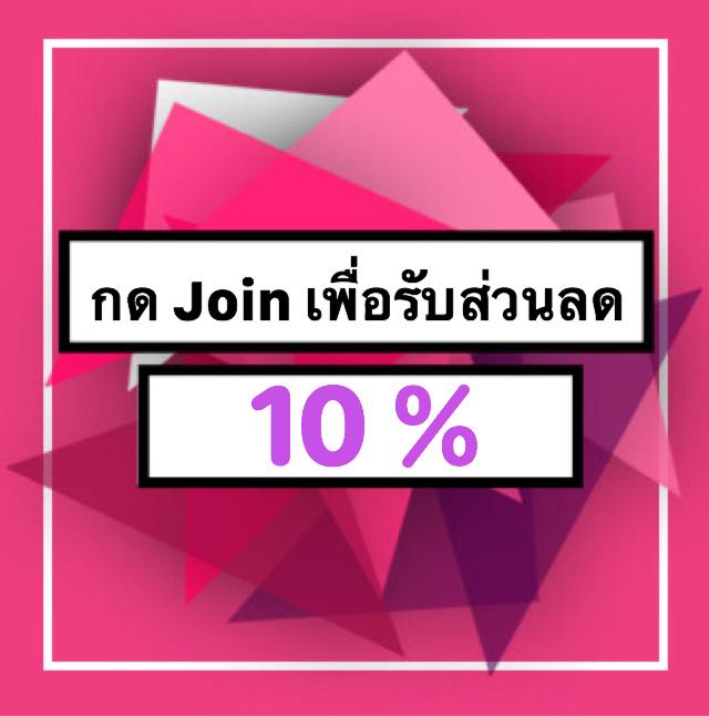 รับส่วนลด 10% เมื่อกด Join ร้านค้าใช้สำหรับการสั่งซื้อสินค้าครั้งแรก