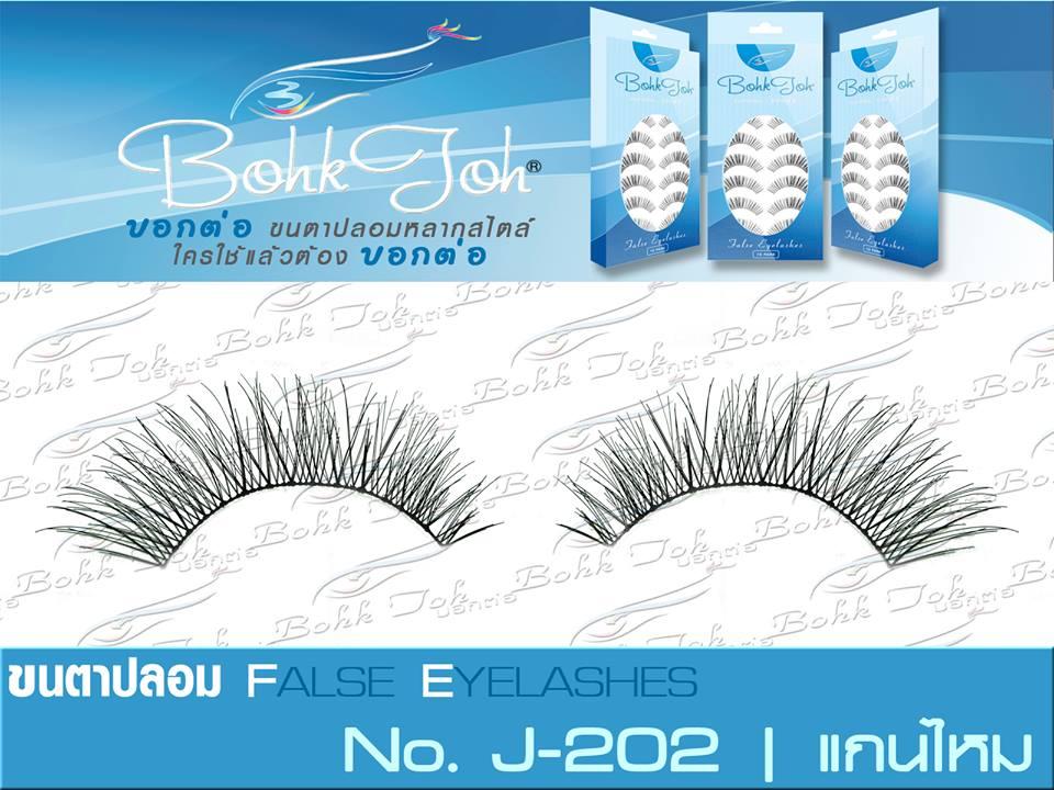 ขนตาปลอมบอกต่อ Bohktoh J202 ใครใช้แล้วต้องบอกต่อ ขายส่ง 10 กล่อง