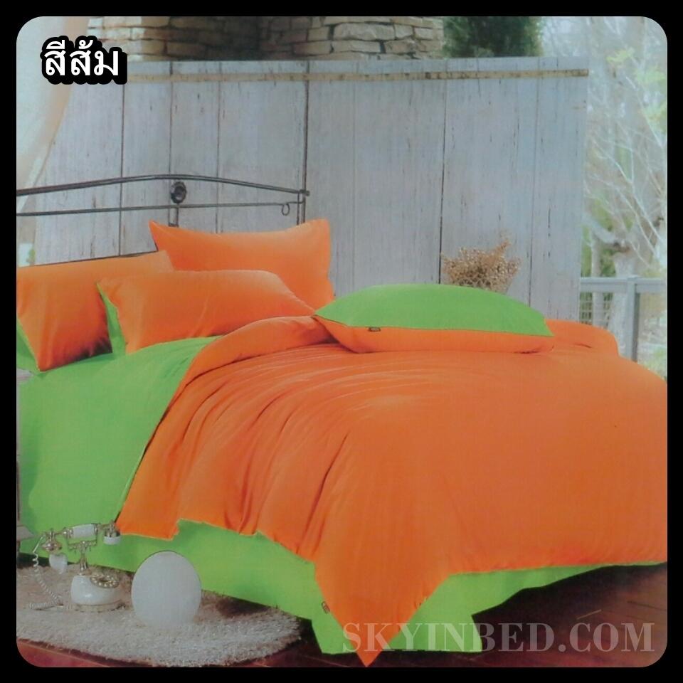 ผ้าปูที่นอนสีพื้น เกรด A สีส้ม ขนาด 6 ฟุต 5 ชิ้น