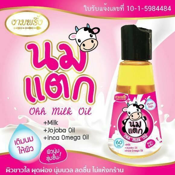 นมแตก Ohh milk oil By งามพริ้ง