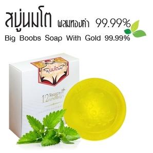 สบู่12นางพญา สบู่นมโตผสมทองคำ 99:99% (12Nangpaya Big Boobs Soap With Gold)