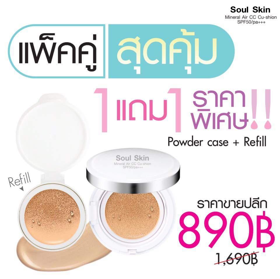 แป้งคูชั่นน้ำแร่โซลสกิน แพ็คคู่ (ตลับจริง + ตลับรีฟิล) No.19 Soul Skin Mineral Air CC Cu-shion SPF50/pa+++