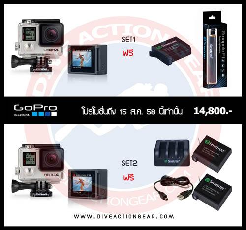 """โปรโมชั่นสุดคุ้มราคาถูก """"ถูกใจใช่เลย"""" GoPro Hero4 Silver ถึง 15 ส.ค. 2558 นี้เท่านั้น"""
