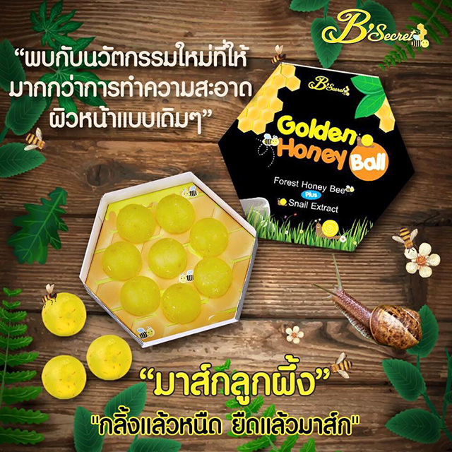 B'secret Golden Honey Ball -ราคาส่งตั้งแต่ชิ้นแรก