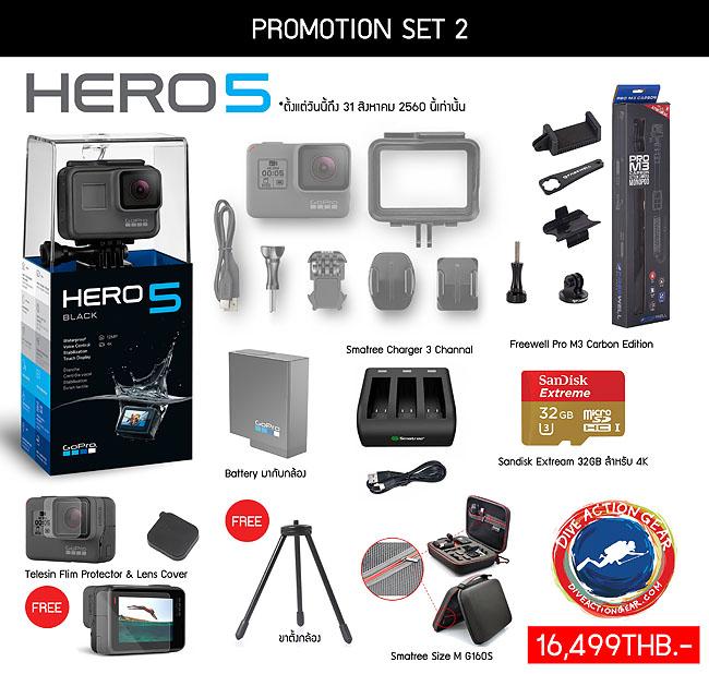 โปรโมชั่นกล้อง GoPro Hero5 Black ชุดพิเศษ ราคาถูก SET 2