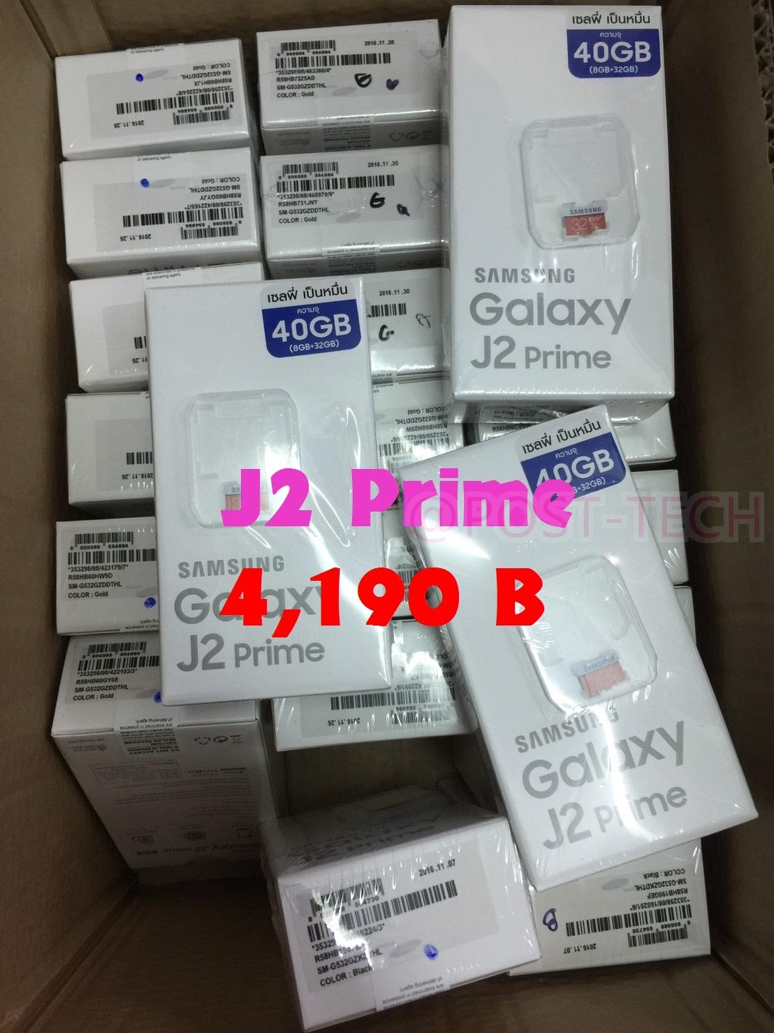 Samsung J2 Prime ใหม่ แท้ เก็บปลายทาง สีทอง สีดำ