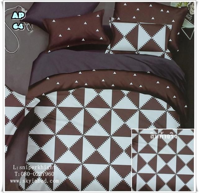 ผ้าปูที่นอน 5 ฟุต(5 ชิ้น) เกรดพรีเมี่ยม[AP-64]