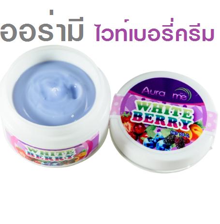 Aurame white berry body cream 55 กรัม อยากมีผิวขาวออร่า จะดำแดด ดำกรรมพันธ์คุณก็สามารถมีผิวที่ขาวถึงขีดสุดได้