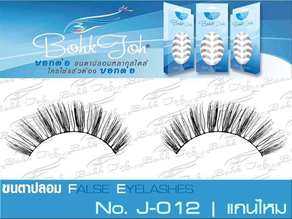 ขนตาปลอมบอกต่อ Bohktoh J012 ใครใช้แล้วต้องบอกต่อ ขายส่ง 10 กล่อง