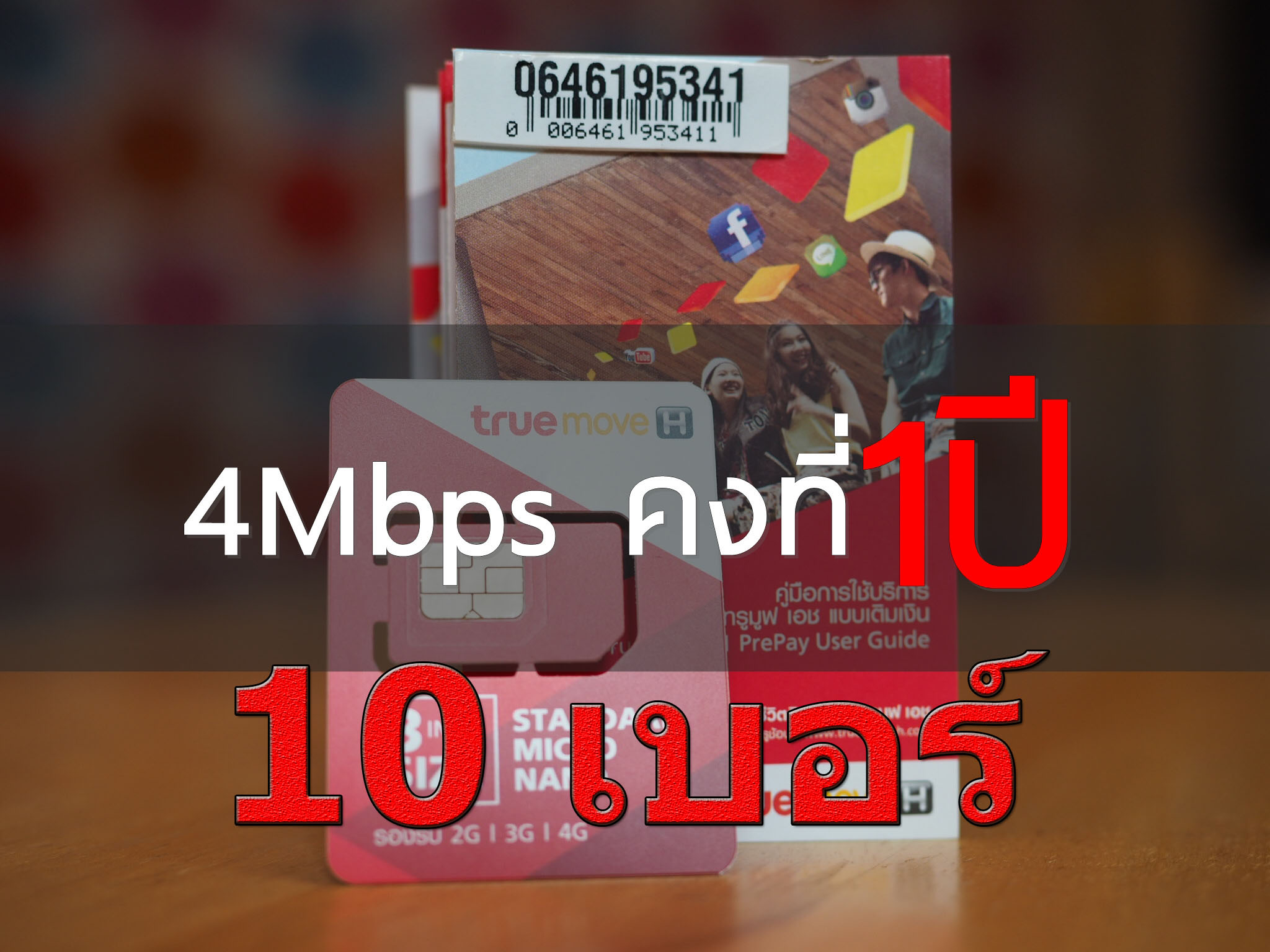 True Unlimited 4Mbps 1Year 10 เบอร์