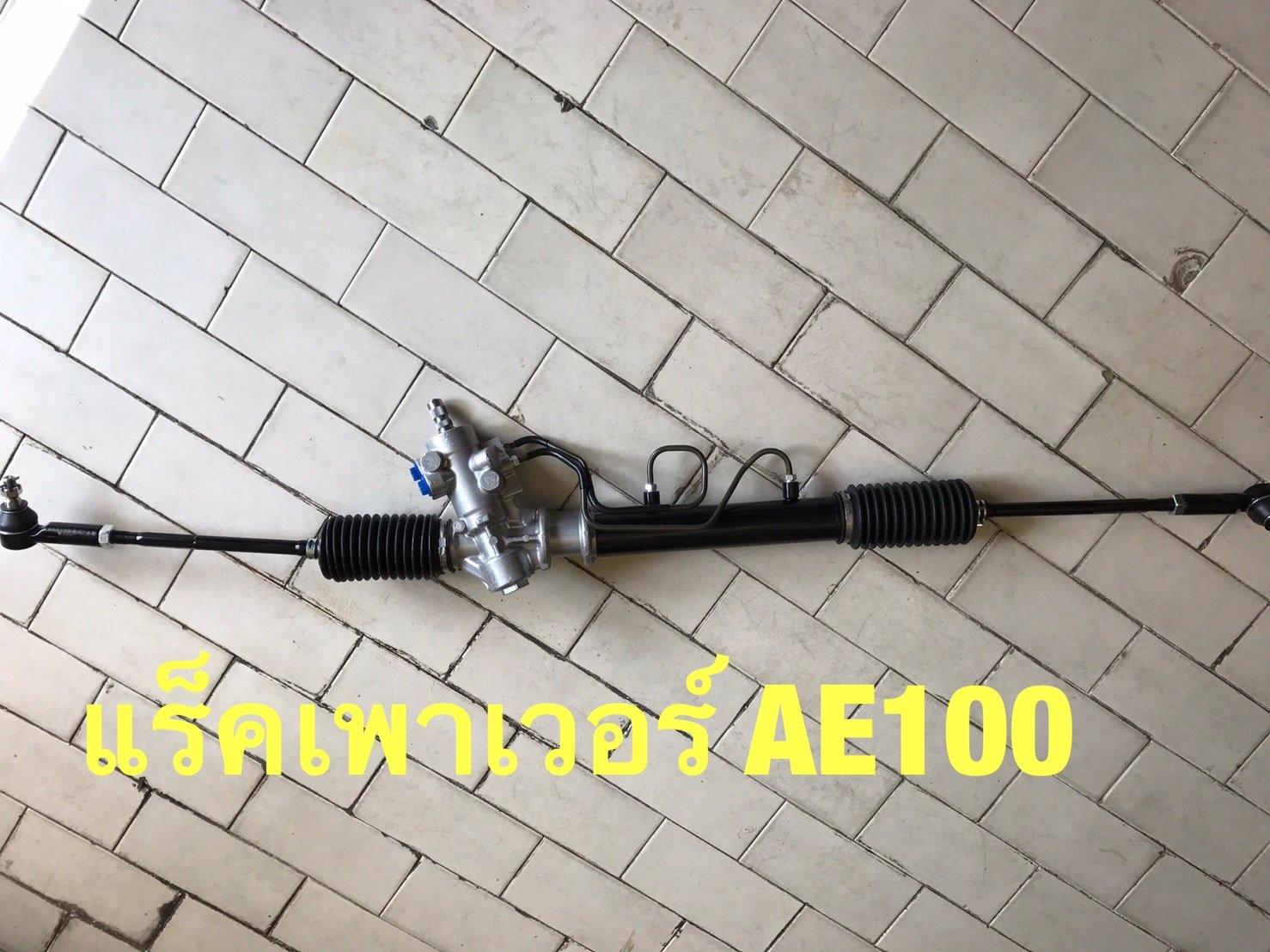 แร๊คพวงมาลัย TOYOTA AE 100-112 เหล็ก เก่าแท้
