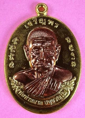 หลวงพ่อลาภ เหรียญเจริญพร รุ่นกฐิน ๕๕ ปี ๒๕๕๕ เนื้อทองทิพย์หน้ากากทองแดง แยกจากชุดกรรมการ หมายเลข ๓๗๗