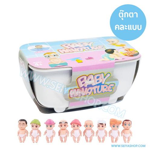 BX001 Baby Secrets เบบี้ซีเคร็ท อ่างอาบน้ำเซอร์ไพรส์ ลุ้นเด็กทารกจิ๋ว