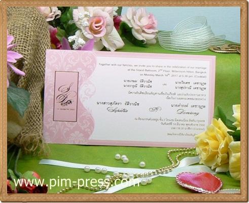 การ์ดแต่งงานหน้าเดียว(92181-92182)