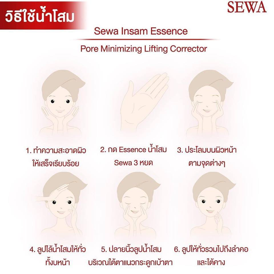 Sewa Insam Essence ใช้ยังไง น้ำโสมเซว่า ใช้ยังไง