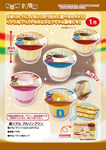 Ca594 pururin pudding ลิขสิทธ์แท้ ญี่ปุ่น