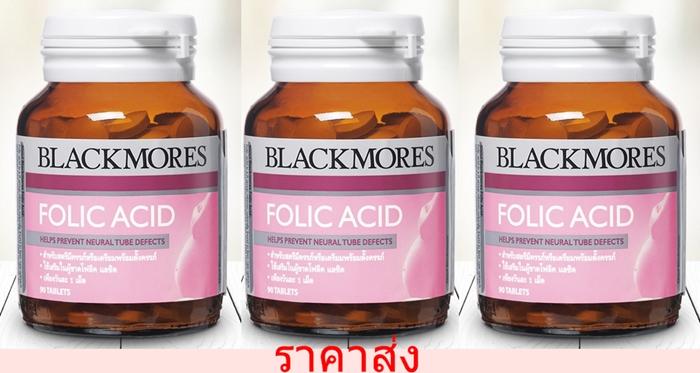 Blackmores Folic Acid 3 * 90 เม็ด