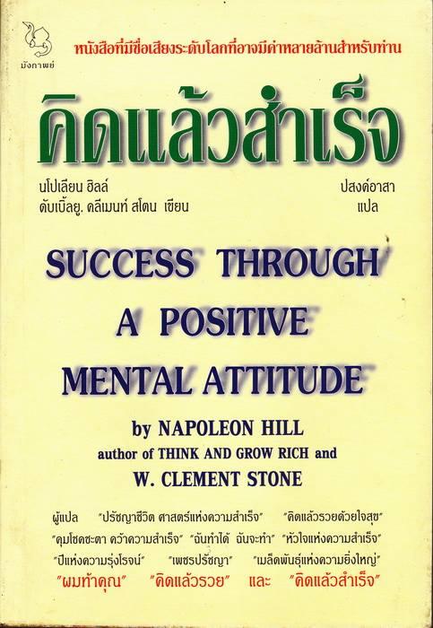 คิดแล้วสำเร็จ (Success Through a Positive Mental Attitude)