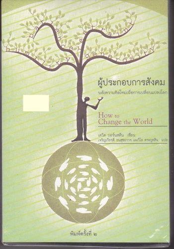 ผู้ประกอบการสังคม พลังความคิดใหม่เพื่อการเปลี่ยนแปลงโลก (How to Change the World) (เดวิด บอร์นสตีน)