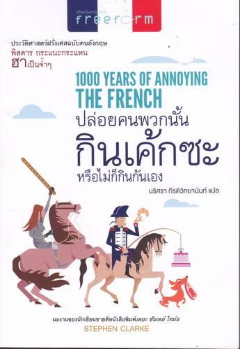 ปล่อยคนพวกนั้นกินเค้กซะหรือไม่ก็กินกันเอง (1000 Years of Annoying the French)