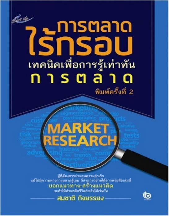การตลาดไร้กรอบ เทคนิคเพื่อการรู้เท่าทันการตลาด [mr01]