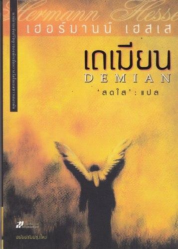 เดเมียน (Demian)