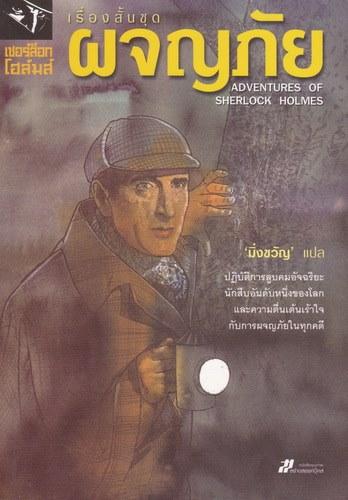 เรื่องสั้นเชอร์ล็อค โฮล์มส์ ชุดการผจญภัย (Adventures of Sherlock Holmes)