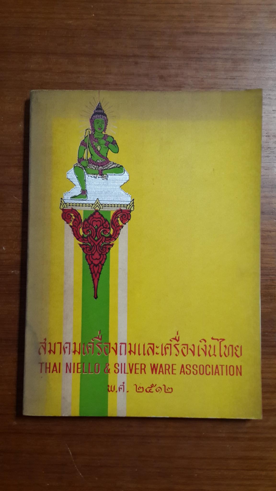 หนังสือ สมาคมเครื่องถมและเครื่องเงินไทย(Thai Niello Works Association) พ.ศ.๒๕๑๒