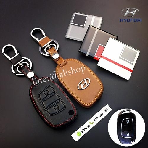ซองหนังแท้ ใส่กุญแจรีโมทรถยนต์ รุ่นหนังนิ่ม โลโก้เหล็ก ใหม่ NEW Hyundai H-1