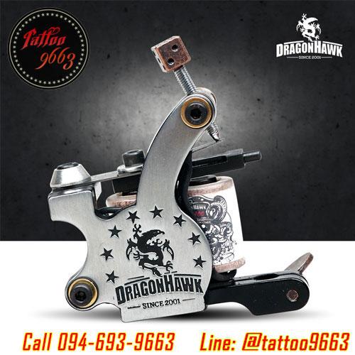 [DRAGONHAWK's HIGH SPEED] เครื่องสักคอย เครื่องสักคอยล์ เครื่องสักเดินเส้น เครื่องสักลายแทททู (SILVER Pure Copper / 10 Wrap Coils Tattoo Machine)